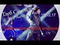 Глеб Самойлов The Matrixx Презентация нового альбома Здравствуй mp3