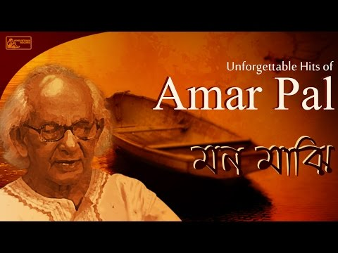 Amar Pal Bengali Folk Songs | Hits Bengali Lokgeeti Songs | Baanka Shyam Folk Songs