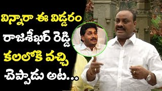 Acham Naidu about YCP MLAand#39;s Dreams at Night | YS Jagan | Chandrababu Naidu | Top Telugu Media