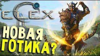 НОВЫЙ ШЕДЕВР ИЛИ ЕЩЕ ОДНА ГОТИКА? - ELEX (первый взгляд обзор прохождение на русском) #1