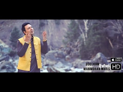 Manmohan Waris | Udeekan | Latest Punjabi Song 2016 | Full HD