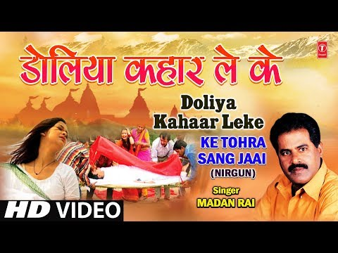 Doliya Kahaar Leke Bhojpuri Nirgun By Madan Rai [full Hd Song] I Ke Tohra Sang Jaai video