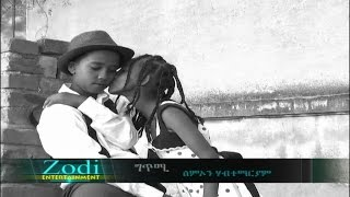 Eritrea - Maekele Fsahaye / Gama Qolunetey / ጋማ ቁልዕነተይ - (Official Video)
