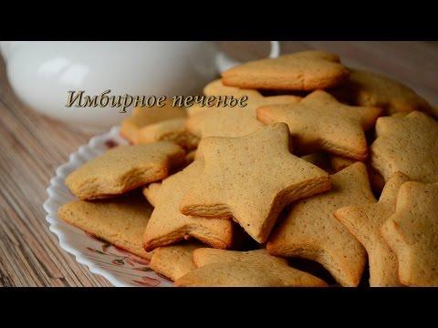 Песочное печенье с имбирем рецепт пошагово