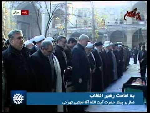 حضور رهبر انقلاب در مراسم تشییع آیت الله تهرانی