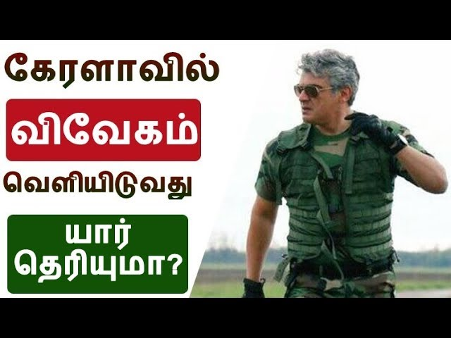 Vivegam Kerala Rights | Thala Ajith Vivegam - Surviva Song
