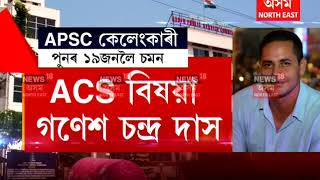 APSC Scam | 19 ACS/APS officers including BJP MP's Daughter summoned by Dibrugarh Police