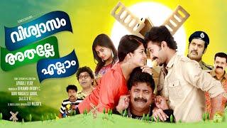 Malayalam Full Movie 2016 Vishwasam Athalle Ellam Malayalam Comedy Movies with English Subtitles