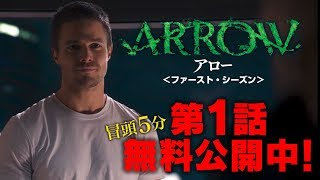 ARROW / アロー シーズン7 第1話