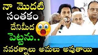 YS Jagan Says About his First Signature as AP CM | YSRCP Victory | AP Election Results | AP CM Jagan