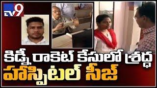 Vizag Kidney Racket : Visakha Shraddha hospital seized