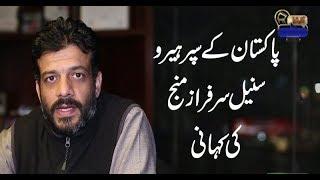 Idea Croron Ka | Suneel Sarfraz Munj | S02E08