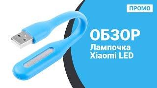 Xiaomi LED лампочка - Промо обзор!
