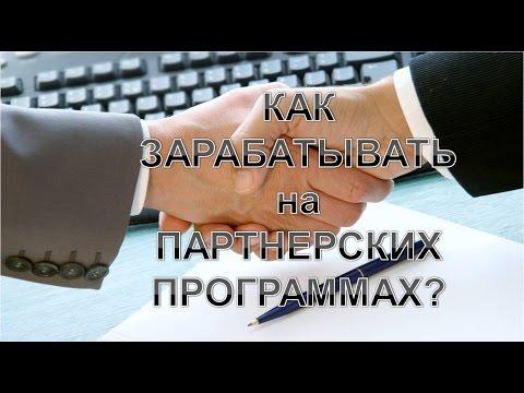 Как заработать на партнерских программах новичку? Партнерский маркетинг. в инфобизнесе