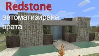 Minecraft - Red Stone - Как да си направите автоматична модерна врата? (Български)