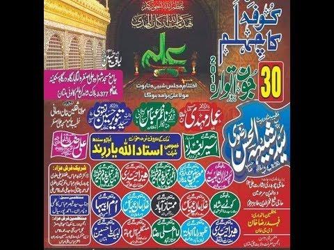 Live Majlis e Aza | 30 June  2019 | T Chowk Shah Rukn-e-Alam Colony Multan |