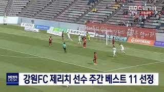 강원FC 제리치 선수 주간 베스트 일레븐 선정