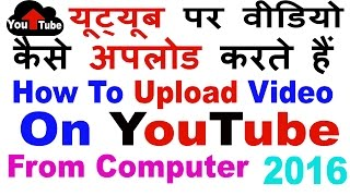 How To Upload Video On YouTube From Computer In Hindi/Urdu-2017 (Step By Step(★Easily✔)