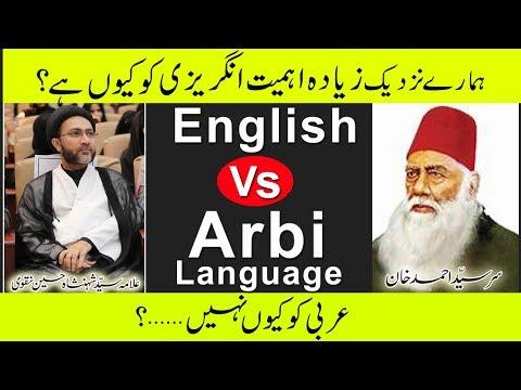 ہمارے نزدیک زیادہ اہمیت انگریزی کوکیوں ہے؟ عربی کوکیوں نہیں…؟ علامہ سیّد شہنشاہ حسین نقوی