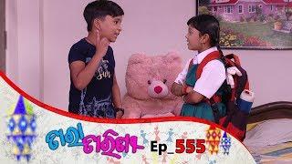Tara Tarini   Full Ep 555   17th Aug 2019   Odia Serial – TarangTV
