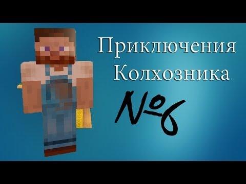 "Minecraft - Приключения Колхозника ""6 серия"""