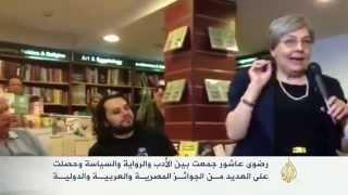 رحيل الأديبة المصرية رضوى عاشور