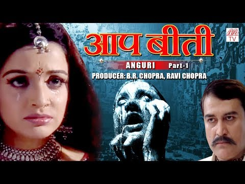 "Aap Beeti- ANGURI "" PART-1 