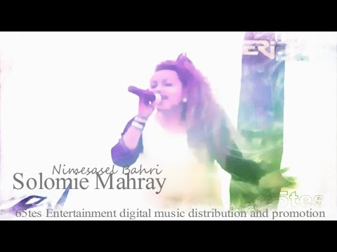 New Eritrean Music Solomie Mahray Fenkil 2015 ''Bahri Nimesasel'' From Massawa
