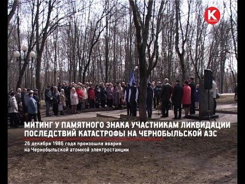 Сокращение льгот чернобыльцам