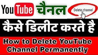How To Delete YouTube channels || Youtube चैनल कैसे डिलीट करते है (हिंदी)
