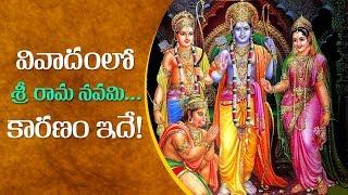 వివాదంలో శ్రీ రామ నవమి   కారణం ఇదే!| Controversy on Sri Rama Navami