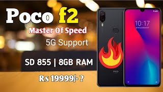 Pocophone F2 Confirmed ? Poco F2 Launch Date In India, Price, Specifications, Unboxing, Features🔥🔥