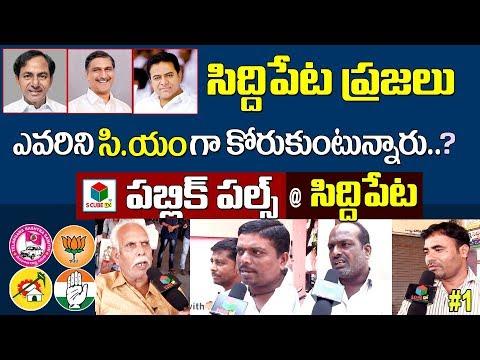 Public Pulse @Siddipet #1 | 2019 తెలంగాణ సీఎం ఎవరు? Who Is Next CM Of Telangana | Harish Rao | KCR