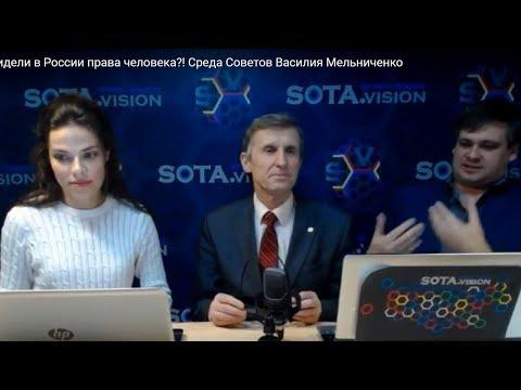 Где вы видели в России права человека?! Среда Советов Василия Мельниченко
