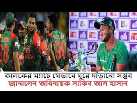 সকল ভুল শুধরিয়ে জয় ছিনিয়ে আনবো আমরা বললেন সাকিব | Bd cricket news 2018