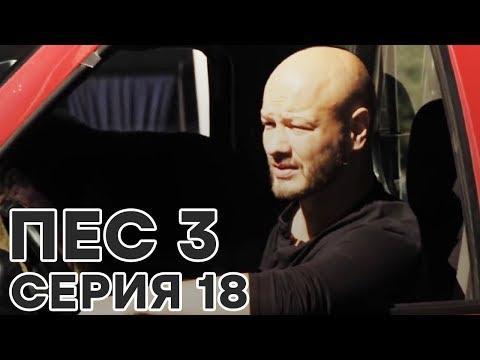 Сериал ПЕС - все серии - 3 сезон - 18 серия - смотреть онлайн