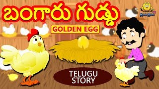 Telugu Stories for Kids | బంగారు గుడ్డు | Golden Egg | Telugu Kathalu | Moral Stories | Koo Koo TV
