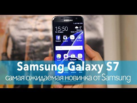 Samsung Galaxy S7: самая ожидаемая новинка от Samsung
