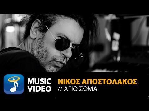download lagu Νίκος Αποστολάκος - Άγιο Σώμα  Nikos Apostolakos - Agio Soma gratis