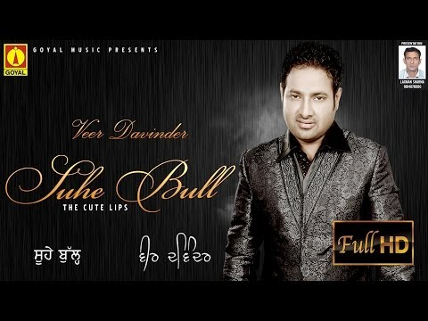 Veer Davinder - Suhe Bull (The Cute Lips) - Goyal Music - Official...