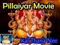 Kal Thana Nee Song HD - Pillaiyar Movie HD | Pillaiyar Bhakthi Padalgal