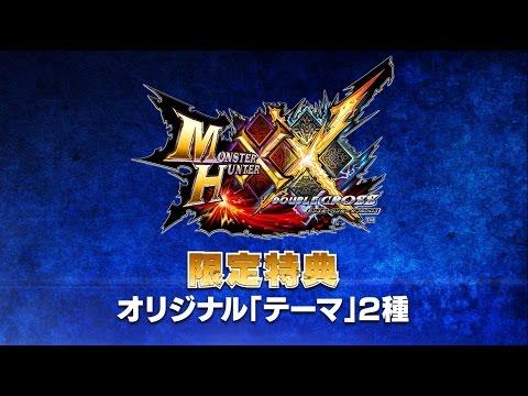 【3DS】『モンスターハンターダブルクロス』限定特典オリジナル「テーマ」紹介映像が公開