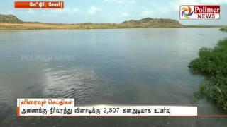 Mettur Dam - Heavy Rain increases water inflow to 2507 TMC   Polimer News