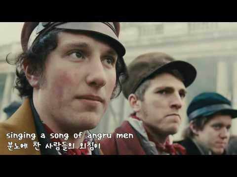레 미제라블OST- 민중의 노래