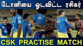 Dhoni Loves Fans   CSK Practise Match