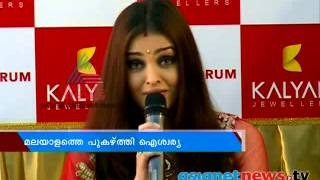 Aishwarya Rai Bachchan and Manju Warrier in Trivandrum for,opening of the brand