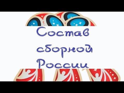 Состав сборной России на чемпионат мира по футболу 2018.