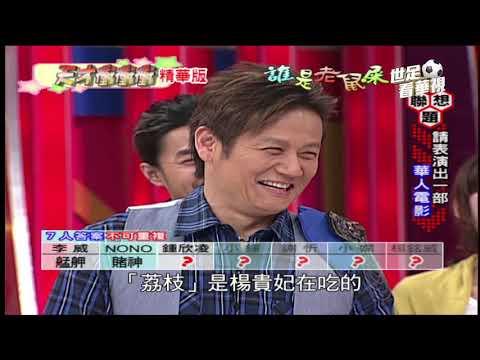 【天才衝衝衝精華版-2018.05.12】李威 NONO 鍾欣凌 小鐘 謝忻 楊銘威
