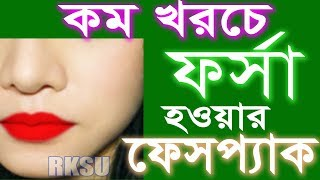 Face Pack In Bangla কম খরচে ফেসপ্যাক দিয়ে ফর্সা How To Make Face Pack For Fairness In Bangla RKSU