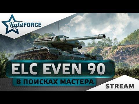 ELC EVEN 90 - В ПОИСКАХ МАСТЕРА